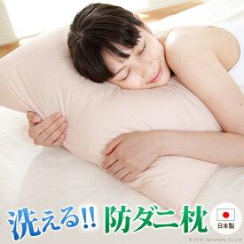 枕 防ダニ まくら 43×63cm 日本製 快眠