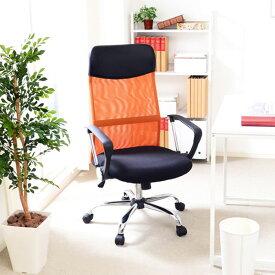オフィスチェア 事務椅子 椅子 チェア ハイバック メッシュ デスクチェア キャスター付き椅子 キャスター 肘付き椅子 肘掛け椅子 肘置き 肘付 肘掛