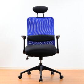 オフィスチェア 事務椅子 椅子 チェア ハイバック ヘッド付き メッシュ デスクチェア キャスター付き椅子 キャスター 肘付き椅子 肘掛け椅子 肘置き 肘付 肘掛