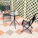 テーブル チェア 椅子 2脚セット イス 2人用 屋外 カフェ系 テラス ガーデン 庭 ベランダ バルコニー【ガーデン家具 ガーデンテーブル テーブル 机 ガーデンチェア チェア 椅子 イス いす パ