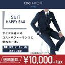 ORIHICA 10,000円 メンズ スリム スーツ福袋 オールシーズン【おすすめ】