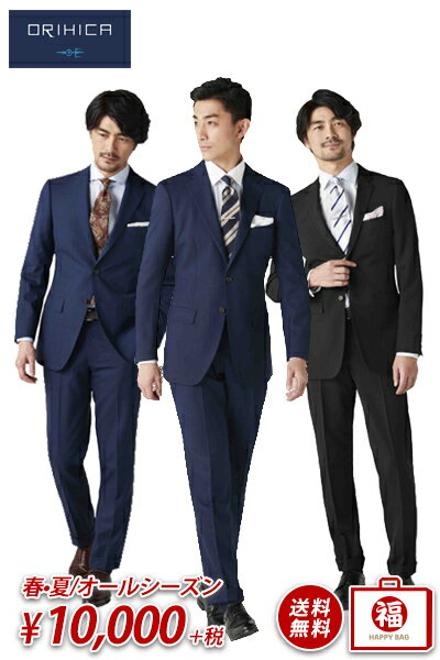 ORIHICA メンズ スーツ福袋 春夏/オールシーズン 【おすすめ】