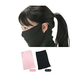 送料無料 シルク製 マスクにもなるネックウォーマー ブラック