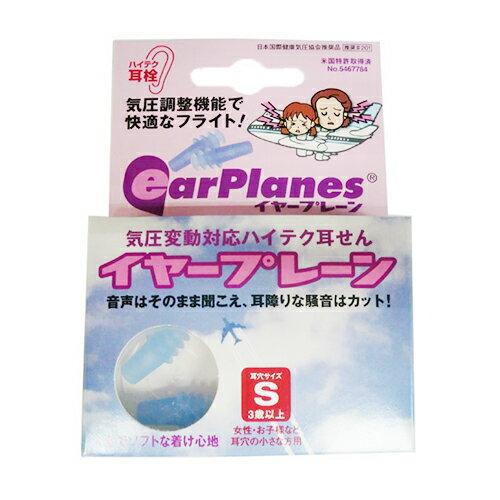 【メール便送料無料】 earPlanes イヤープレーン 小児用