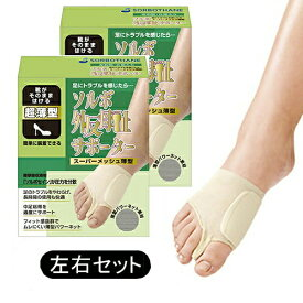 送料無料 外反母趾サポーター スーパーメッシュ薄型 左右セット 両足用 外反母趾 矯正ソルボ