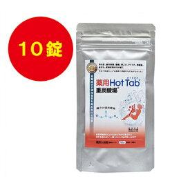 送料無料 薬用ホットタブ重炭酸湯 薬用HotTab 重炭酸湯 ホットタブ 入浴剤 重炭酸タブレット 10錠入り