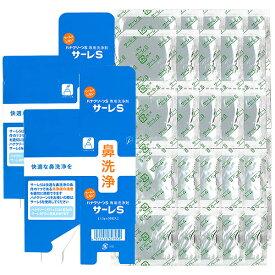 送料無料 サーレS 洗浄剤 ハナクリーンS専用 50包 2個セット 花粉症 鼻うがい 鼻洗浄 ハナクリーンEX