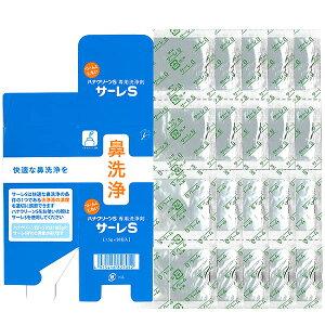 送料無料 サーレS 洗浄剤 ハナクリーンS専用 50包 花粉症 鼻うがい 鼻洗浄 ハナクリーンEX