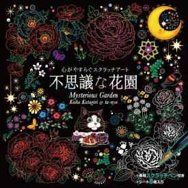 送料無料 心がやすらぐスクラッチアート 不思議な花園 片桐慶子 ta-nya 大人のぬりえ