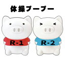 NEW体操ブーブー R1(ラジオ体操第1収録)・R2(ラジオ体操第2収録)ラジオ体操ブタ