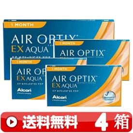 送料無料 | エアオプティクスEXアクア 3枚入り |4箱■ 一か月 使い捨て コンタクトレンズ 近視用 一カ月 一ヵ月 一ケ月 一ヶ月 1か月 1カ月 1ヵ月 1ケ月 1ヶ月 ワンマンス 1MONTH AIR OPTIX EX AQUA エアーオプティクスEXアクア 日本アルコン ALCON |A便
