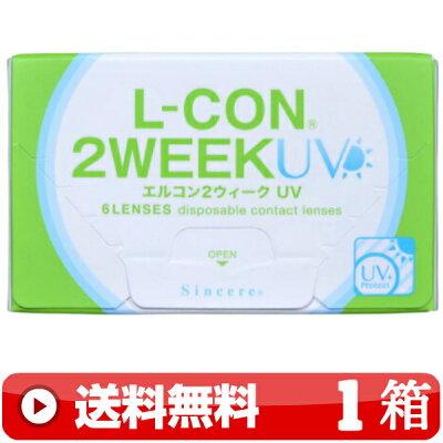 送料無料 エルコン2ウィークUV6枚入り 1箱■2週間使い捨て二週間使い捨て2WEEKコンタクトレンズ2ウィークエルコン2WEEKUVL-CON2ウィークLCON2ウィークシンシアSINCERE B便