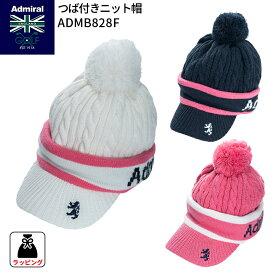 つば付きニット帽 アドミラルゴルフ2018年秋冬限定モデルAdmiral Golf ADMB828F帽子 キャップ サイズフリーニット KNIT ニット帽 ゴルフ用品