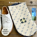 シューズケース 木の庄帆布 靴袋Kinosho Transitトランジット シューズケースアクセサリー KHG16-SC10Mモノグラム セメントグレー サック...