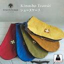 シューズケース 木の庄帆布 靴袋Kinosho Transitトランジット シューズケースアクセサリー KHG16-SC10Mマリンブルー …