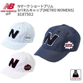 ◆お買い得プライス◆ニューバランス Nマーク ショートブリム8パネルキャップ(METRO WOMENS) 8187502キャップ 帽子ギフト プレゼントアクセサリ 2018年新作