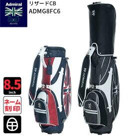 リザード CBアドミラルゴルフ カートキャディバッグ2018年秋冬限定モデルAdmiral Golf ADMG8FC68.5型 46インチ カートタイプ ネームプレート【ネーム刻印サービス】