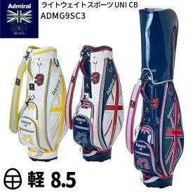 ライトウェイト スポーツ UNI CBアドミラルゴルフ カートキャディバッグ2019年春夏新作限定モデルAdmiral Golf ADMG9SC38.5型 46インチ 軽量カートタイプ