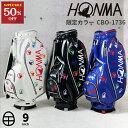 【期間限定50%OFF】★スーパーSALE半額本間ゴルフ オリジナルカラー キャディバッグホンマ HONMA カートタイプCBO-17…
