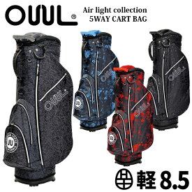 ★23.24.25日 P11倍★ロイヤルコレクション OUUL オウル ALT9CT Air light collection 5WAY CART BAG カートキャディバッグ 8.5型 口枠8分割 軽量1.9kg