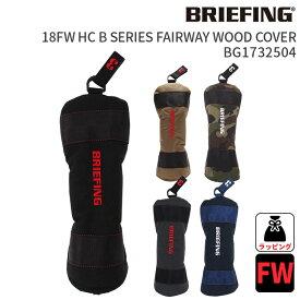 フェアウェイカバー HC B SERIES FAIRWAYブリーフィング BG173250418FW HC B SERIES FAIRWAY WOOD COVER BRIEFING ブリーフィングゴルフ2018年秋冬モデル フェアウェイウッドヘッドカバー 番手タグ付きアクセサリ FW FWギフト プレゼント