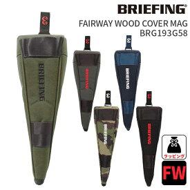 ブリーフィング フェアウェイカバーFAIRWAY WOOD COVER MAGブリーフィングゴルフ BRG193G58BRIEFING 新作モデル フェアウェイウッドヘッドカバー 番手タグ付きアクセサリ FW FWギフト プレゼント