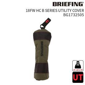 ブリーフィング ユーティリティーカバー HC B SERIES UTILITY COVERブリーフィング BG173250518FW BRIEFING ブリーフィングゴルフ2019年新カラー ユーティリティーヘッドカバー 番手タグ付きアクセサリ UT UT