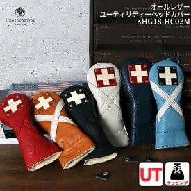 """ユーティリティーヘッドカバー 木の庄帆布オールレザーUTヘッドカバーKinosho Transit 総革ヘッドカバーBon Voyage """"All Leather UT wood Cover """"(ユーティリティー用) KHG18-HC03M"""