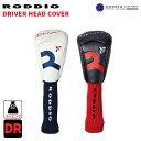 ロッディオ RODDIO ドライバーヘッドカバーRODDIOのヘッドカバーロッディオコンシェルジュ限定販売