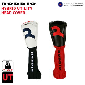 ■週末限定P11倍■ロッディオ ハイブリッドユーティリティ ヘッドカバー RODDIO UT ヘッドカバー U2 U3 U4 U5ロッディオコンシェルジュ限定販売