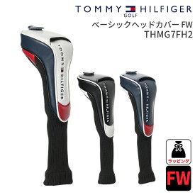 フェアウェイ ヘッドカバー トミーヒルフィガーゴルフTOMMY HILFIGER GOLF THMG7FH2 Fw 200cc対応BASIC H/C (FW)定番 ベーシックフェアウェイ用 FW FAIRWAY HEAD COVER#3・#5・#7・X 番手ワッペン付き