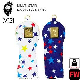 フェアウェイヘッドカバー V12 ヴィトゥエルヴV121721-AC05 MULTI STAR HEAD COVERマルチスター スター ヘッドカバーヴィ・トゥエルヴフェアウェイ用 FW用 HEAD COVER FWアクセサリ 2017年新作
