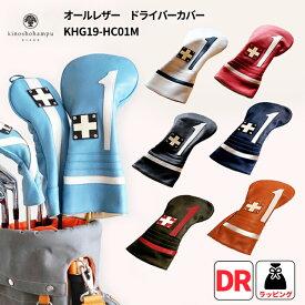 """オールレザーDRヘッドカバー木の庄帆布 ドライバーヘッドカバー1WヘッドカバーKinosho Transit トランジット総革ヘッドカバーBon Voyage """"All Leather 1 wood Cover""""(ドライバー用) KHG19-HC01M"""