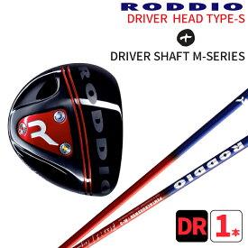 ロッディオ ドライバーS シャフトMRODDIO Type-S ドライバー×RODDIO Series-M シャフト送料無料