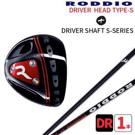 ロッディオ ドライバーS × シャフトS の組合せRODDIO Type-S ドライバーRoddio Series-S シャフト選べるハッチカラー有料オプション選択可能ヘッドカバープレゼント送料無料