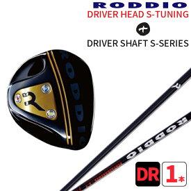 ロッディオ ドライバーS-Tuning ×シャフトSの組合せRODDIO S-Tuning ドライバーRoddio Series-S シャフト選べるハッチカラー有料オプション選択可能ヘッドカバープレゼント送料無料