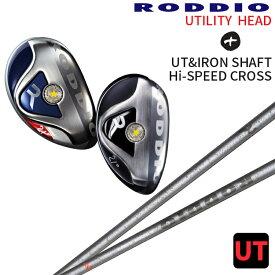 ロッディオ ユーティリティ × ハイスピードクロス の組合せフルカスタム 2016年 新発売RODDIO UT HI-speed crossユーティリティーゴルフクラブカスタムクラブ送料無料