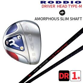 ロッディオ ドライバーM×アモルファスシャフトの組合せRODDIO Type-M×amorphous slim2016年新商品 新発売 アモルファススリム選べるハッチカラー有料オプション選択可能ヘッドカバープレゼント送料無料