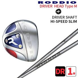 ロッディオ ドライバーM×ハイスピードスリムシャフトの組合せRODDIO Type-M×hi speed slimハイスピードスリムヘッドカバープレゼント送料無料