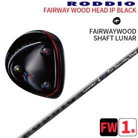ロッディオ フェアウェイウッド ブラック×フェアウェイ ルナーRODDIO FAIRWAYWOOD IP BLACK×FW LUNARFWブラック FWルナー可変ホーゼル1度/2度Nソール ブラックスクリュー ルナカスタムクラブ 手元調子送料無料