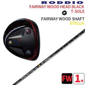 ロッディオ フェアウェイウッド ブラック Tソール×フェアウェイ ステラRODDIO FAIRWAYWOOD IP BLACK T-sole×FW STELLAFWブラック Tソール FWステラTソール ブラックスクリュー送料無料 ヘッドカバープレゼント
