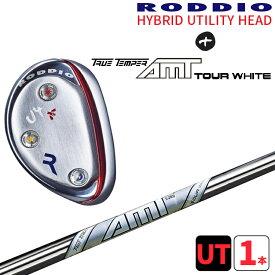 ロッディオ ハイブリッドユーティリティ×シャフト ダイナミックゴールドAMT TOUR WHITE の組合せトゥルーテンパー AMT ツアーホワイトRODDIO UT ユーティリティーゴルフクラブユーティリティー カスタムゴルフ送料無料