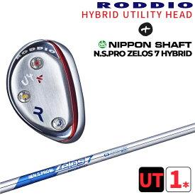 ロッディオ ハイブリッドユーティリティ×N.S PRO zelos7 HYBRID シャフト の組合せ日本シャフト ゼロス7 ハイブリッドRODDIO UT ユーティリティーゴルフクラブユーティリティー カスタムゴルフ送料無料