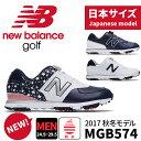 ゴルフシューズ ニューバランスゴルフ MGB5742017年秋冬モデル 日本企画開発メンズ ゴルフスパイク24.5/25.0/25.5/26.0/26.5 /2...