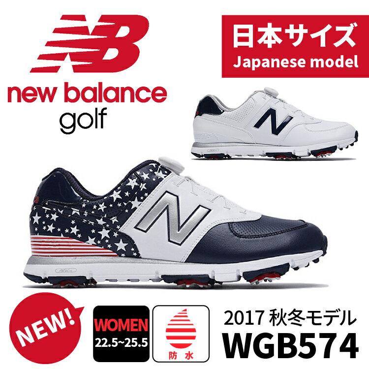ゴルフシューズ ニューバランスゴルフ WGB5742017年秋冬モデル 日本企画開発ウィメン ウーマン レディース ゴルフスパイク22.5/23.0/23.5/24.0/24.5 /25.0 /25.5 幅:Dnew balance GOLF WGB574US WGB574TR