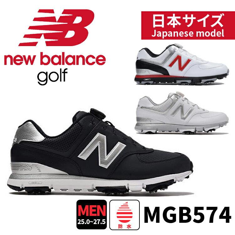 【SALE】¥17,900→¥14,320 20%OFFゴルフシューズ ニューバランスゴルフ MGB5742017年モデル メンズ ゴルフスパイク25.0/25.5/26.0/26.5 /27.0 /27.5 幅:D日本サイズ 日本モデル 日本仕様new balance GOLF MGB574WS MGB574NS MGB574WR