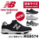 ゴルフシューズ ニューバランスゴルフ MGB5742017年モデル メンズ ゴルフスパイク25.0/25.5/26.0/26.5 /27.0 /27.5/28.0/28.5 幅:D日本サイズ 日本モデ