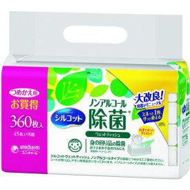 ユニ・チャーム シルコットノンアルコール除菌ウェットティッシュ 詰替45枚X8個入 (40721)