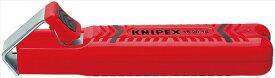KNIPEX クニペックス 1620-16 ケーブルナイフ(1620-16)