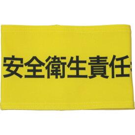 KEIAI 伸縮自在腕章 安全衛生責任者 L (900012)